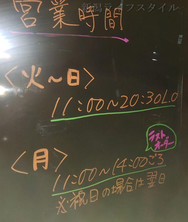吉風フレスポ赤道店の立て看板。営業時間が変更されている