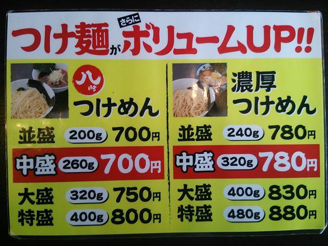 手仕事らぁめん八の選べる麺の量と値段のポップ