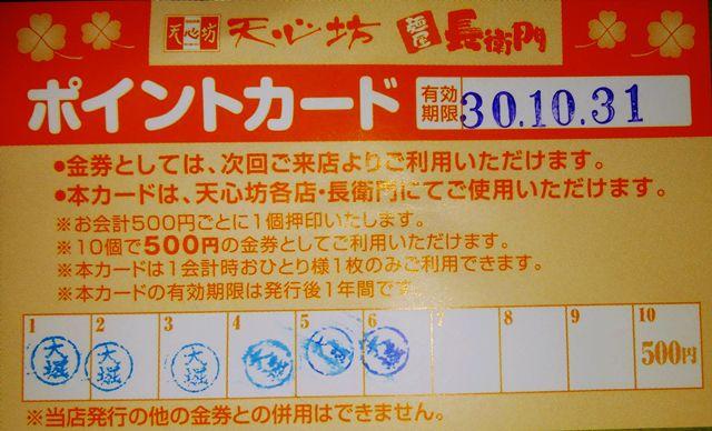 天心坊大堀店のスタンプカード。かなりたまりやすい。