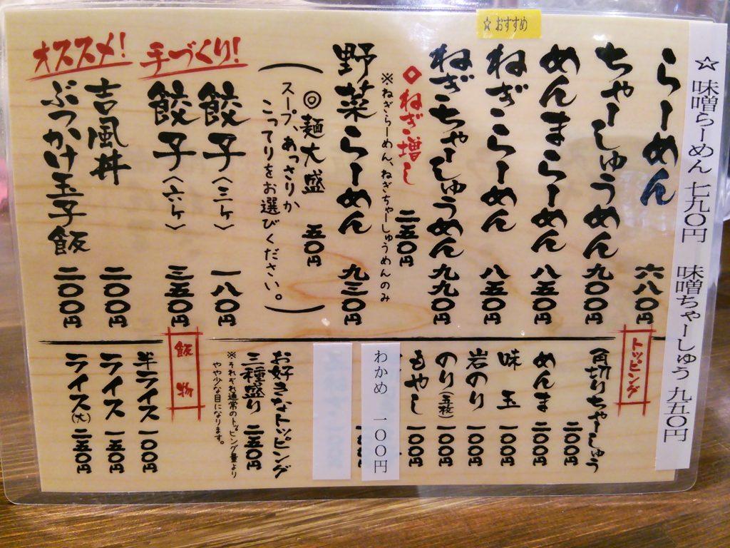 メニュー1(吉風フレスポ赤道店