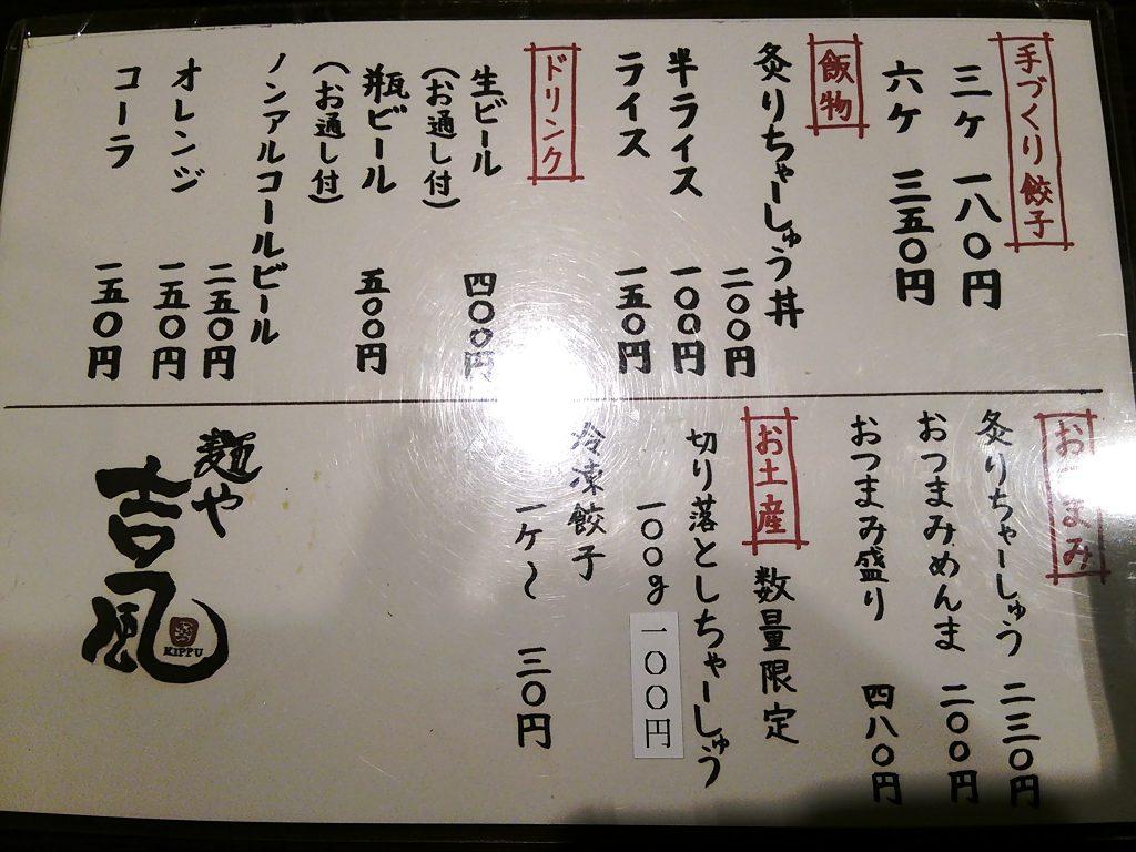 吉風フレスポ赤道店のサイドメニュー