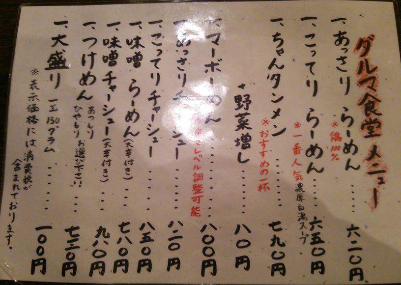 ダルマ食堂(小新店)のラーメンメニュー