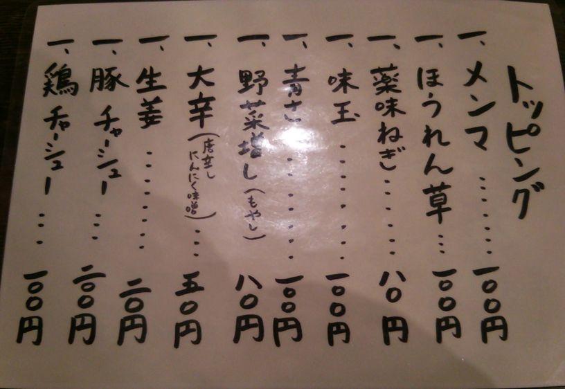 ダルマ食堂(小新店)のトッピングメニュー