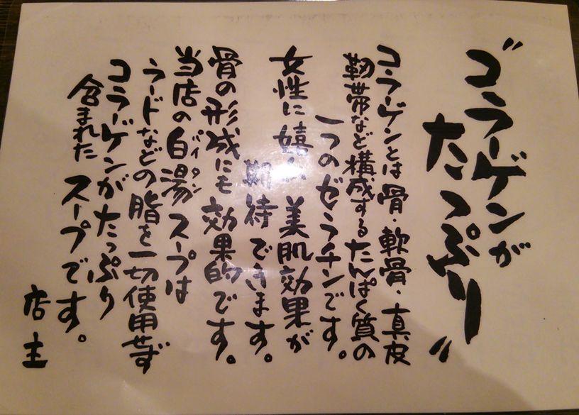 ダルマ食堂(小新店)のコラーゲンに関するポップ