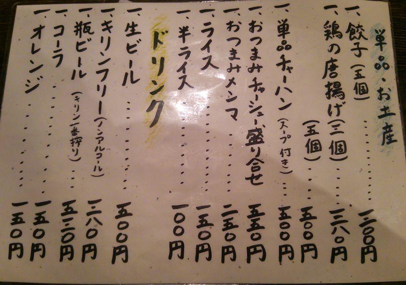 ダルマ食堂(小新店)のその他メニュー