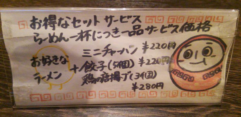 ダルマ食堂(小新店)のラーメンとのセットメニュー