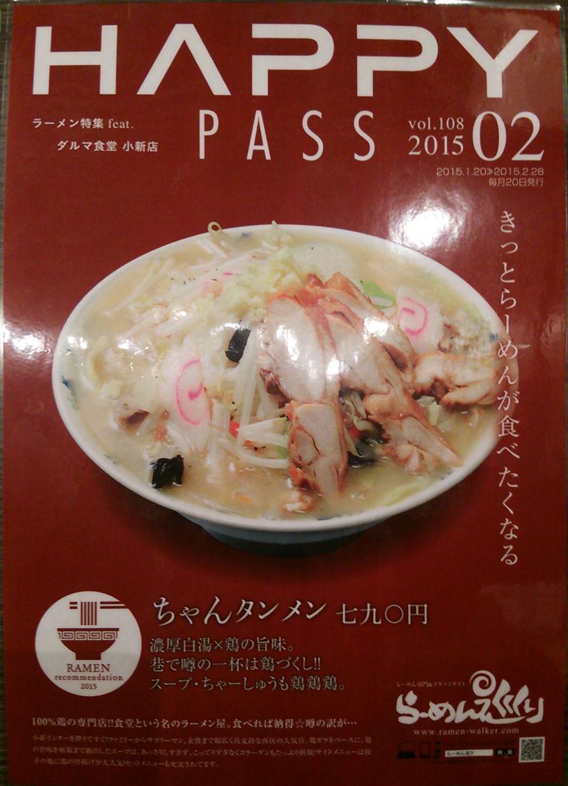 ダルマ食堂(小新店)のちゃんタン麺のポップ
