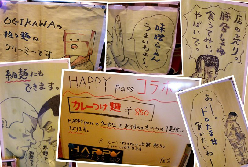 OGIKAWA(山木戸店)のポップ複数をコラージュ
