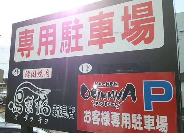 OGIKAWA山木戸店の駐車場の看板