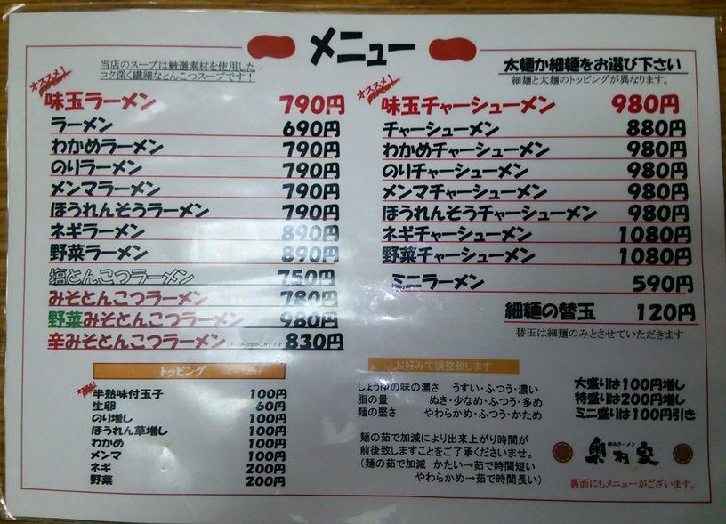 奥村家(南紫竹店)のラーメンのメニュー