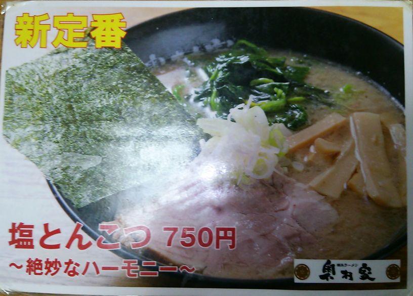奥村家(南紫竹店)の塩とんこつのポップ
