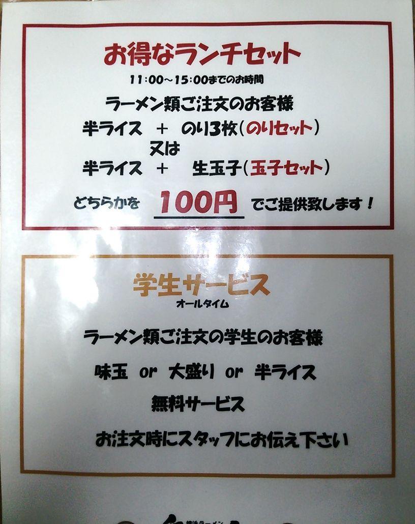 奥村家(南紫竹店)のランチセット、学生サービスのポップ