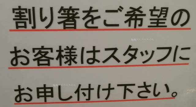 きんしゃい亭県庁前店の割りばしの貼り紙