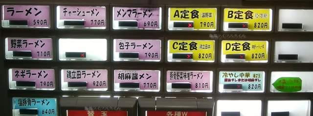 きんしゃい亭県庁前店の券売機その1