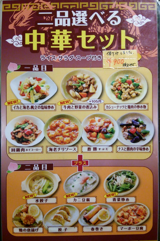 三華の2品選べる中華セット