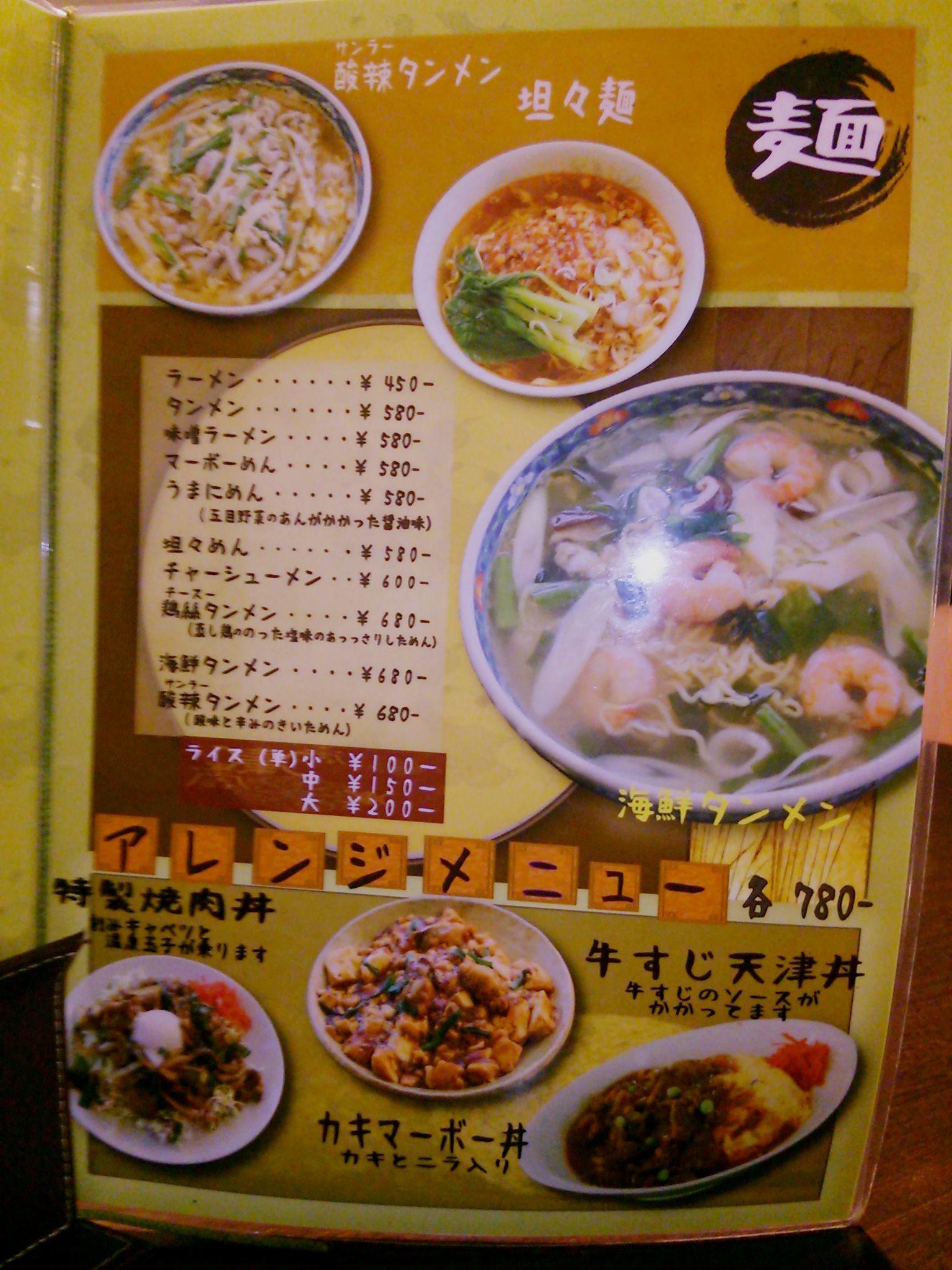 三華の麺メニュー