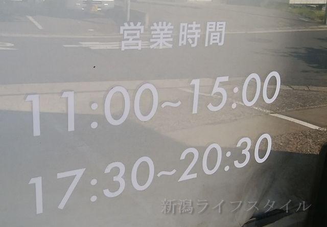 ラーメン太陽の窓ガラスに書かれた営業時間