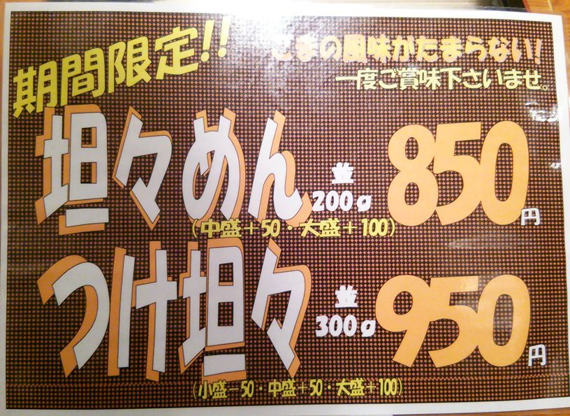 大勝軒いちばんの担々麺のメニュー