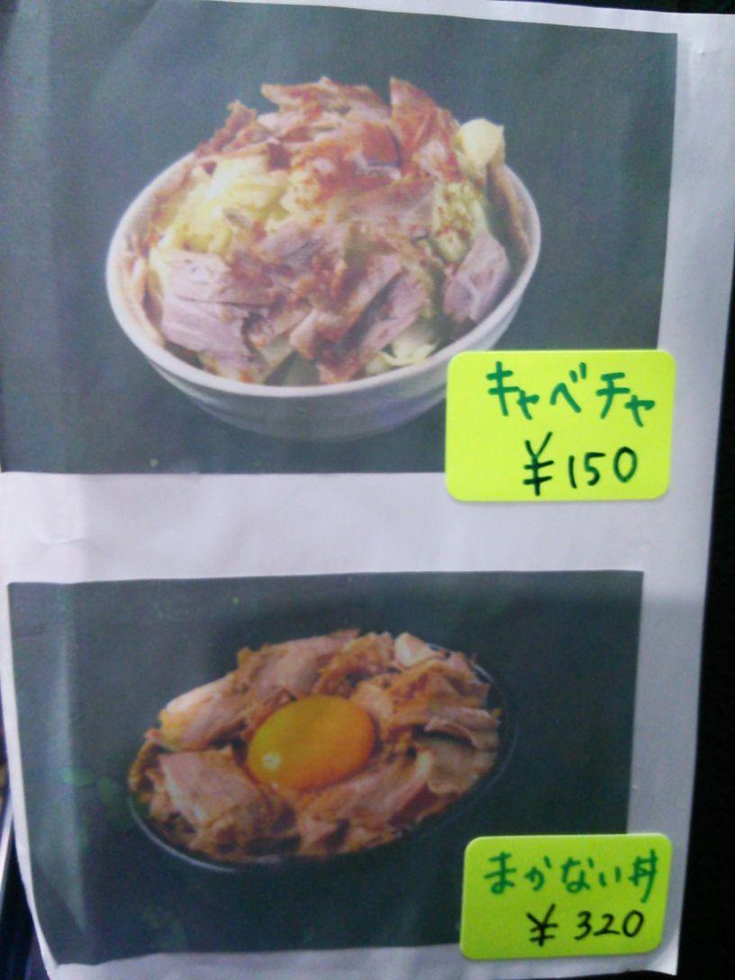 太威のミニ丼