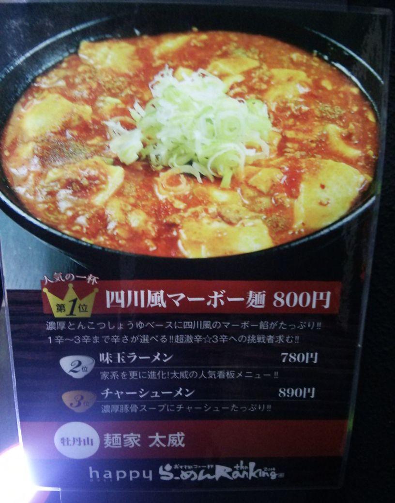 太威の四川風麻婆麺