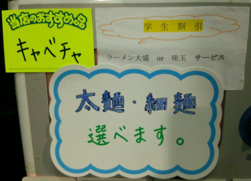 太威の太麺・細麺選べます