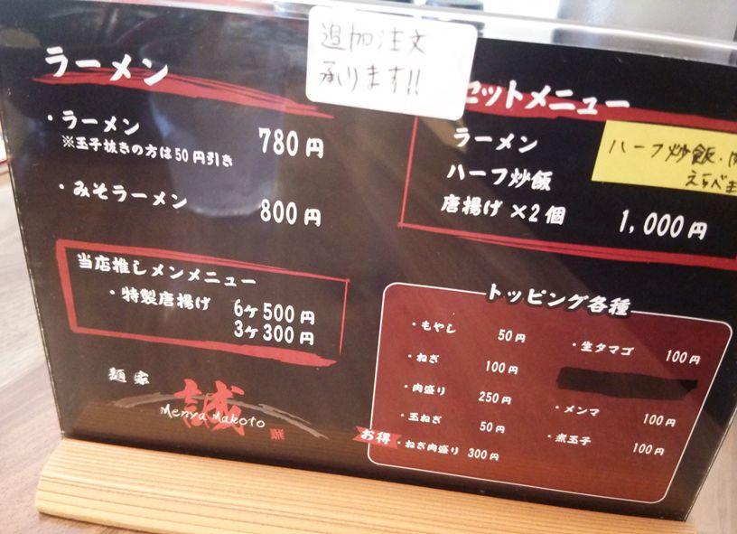 麺屋誠のメニュー