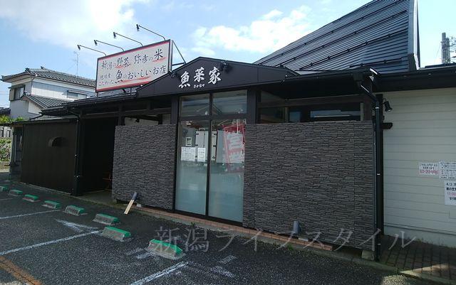 魚菜家小針店の正面外観