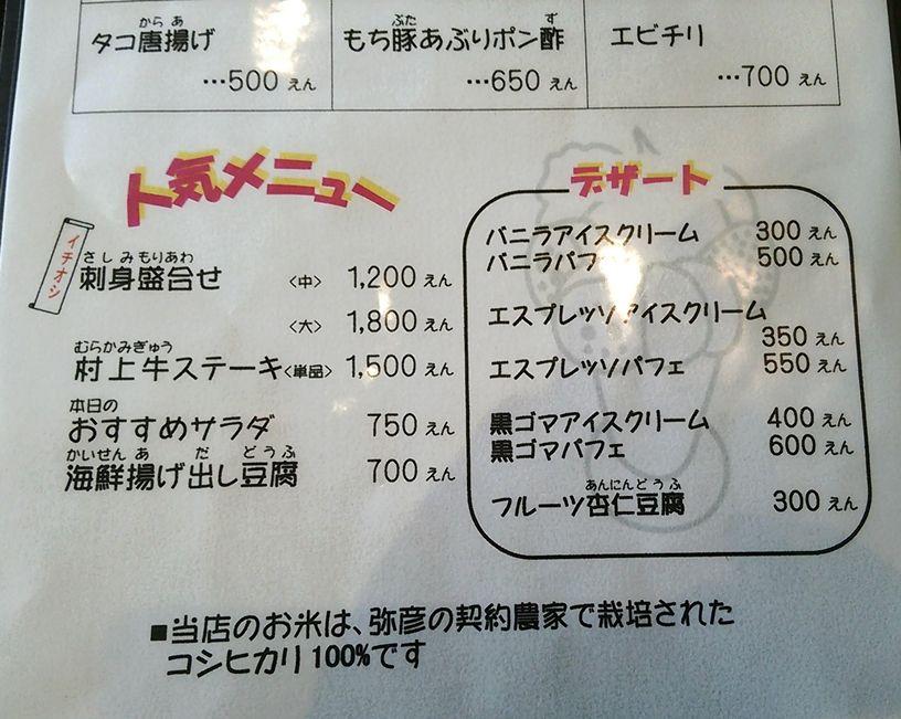 魚菜家のお子様メニュー(下半分)
