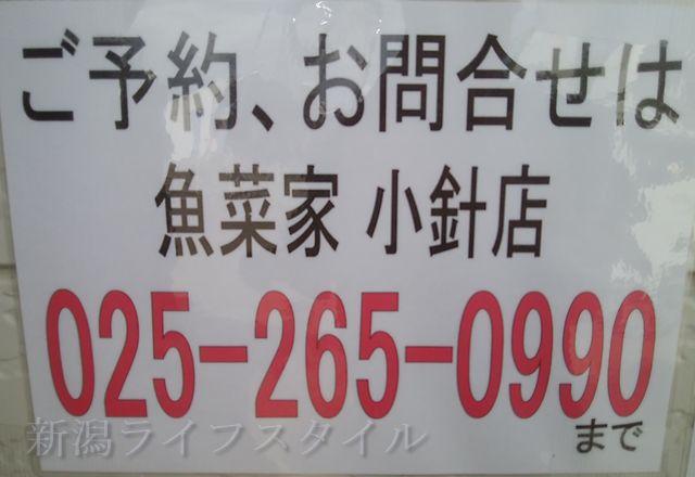 魚菜家小針店の電話番号の貼り紙