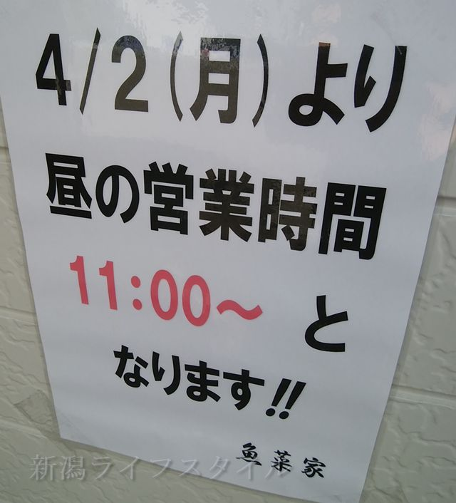 魚菜家小針店の4/2から営業開始時間が11:00に早まったという貼り紙