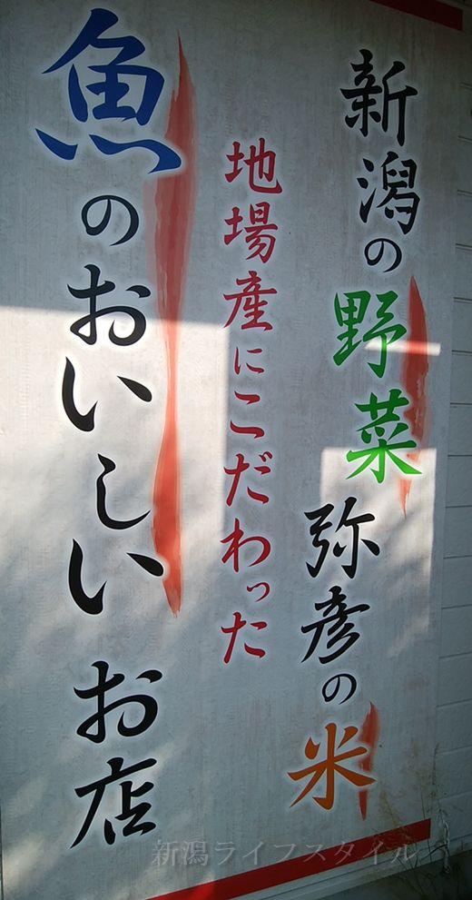 魚菜家小針店の新潟の野菜、弥彦のお米の貼り紙