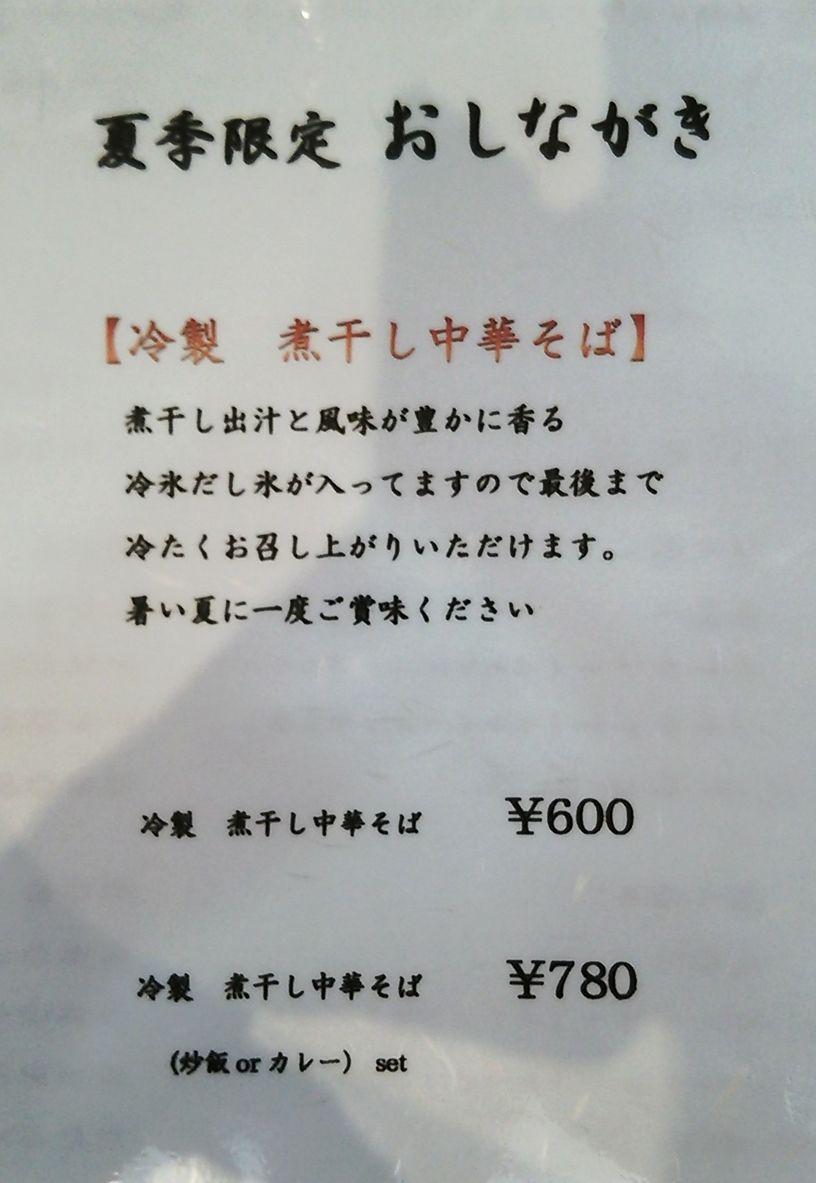 萌の夏季限定メニュー