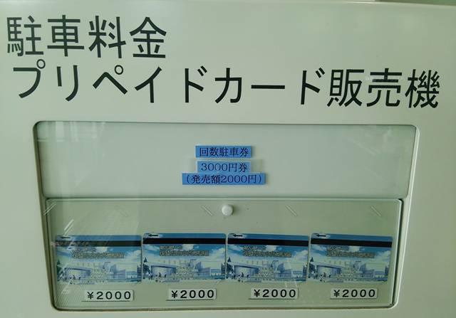 ほんぽーとの駐車料金のプリペイドカード自動販売機