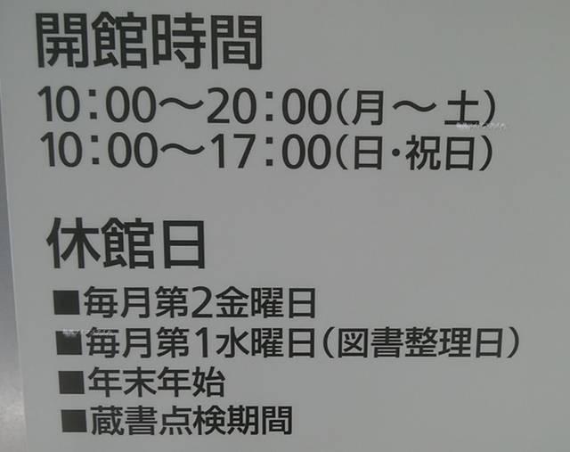 ほんぽーとの営業時間の休館日の掲示