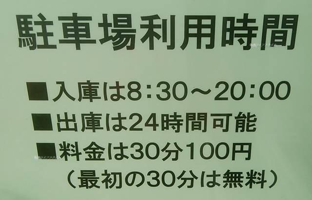 ほんぽーとの駐車場の利用時間と料金の掲示