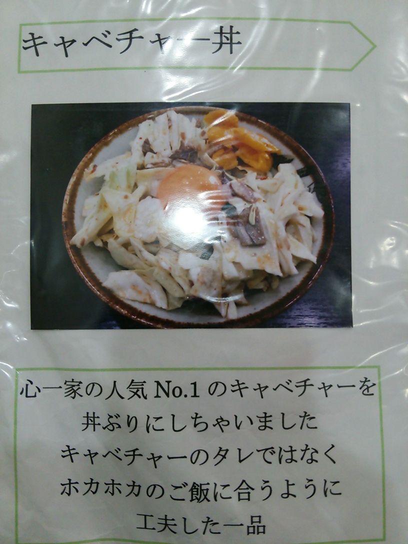 心一家のキャベチャー丼