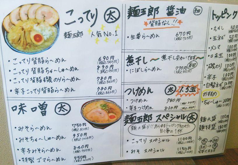 麺五郎(竹尾店)のメニュー全体図
