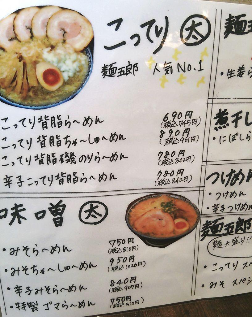 麺五郎(竹尾店)のメニュー左側アップ