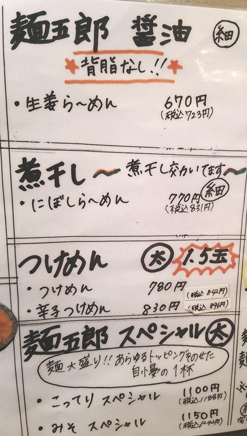 麺五郎(竹尾店)のメニュー中央アップ