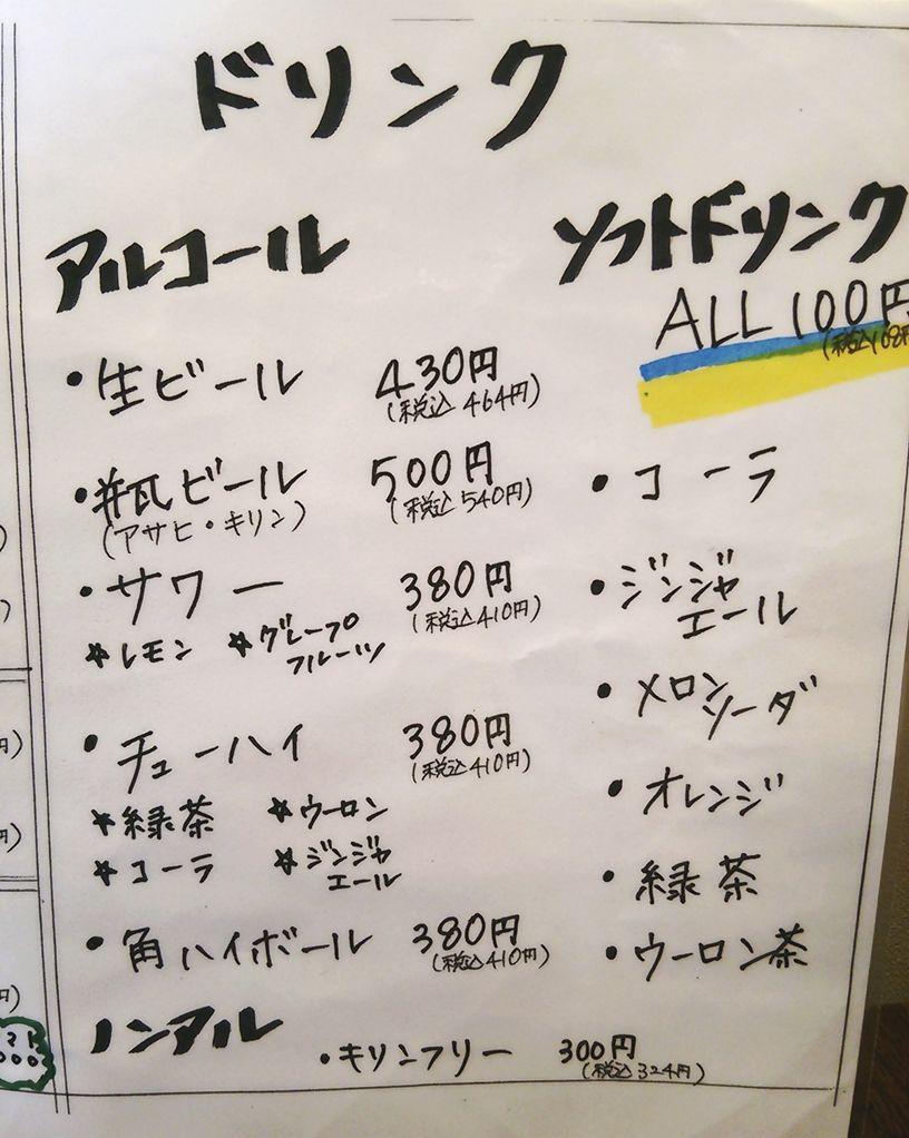 麺五郎(竹尾店)の飲み物メニュー