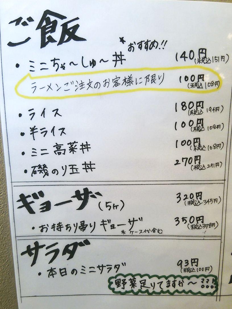 麺五郎(竹尾店)のご飯物とサイドメニュー