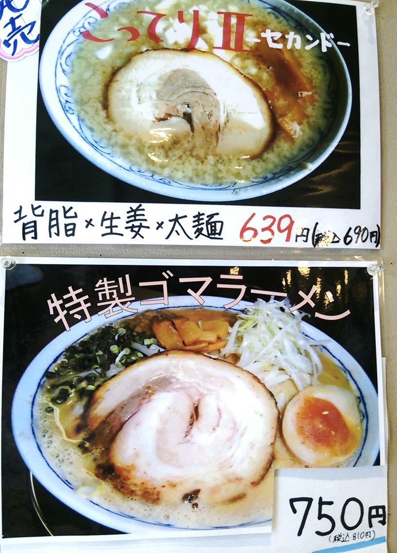 麺五郎のこってりセカンドと特性ゴマラーメン