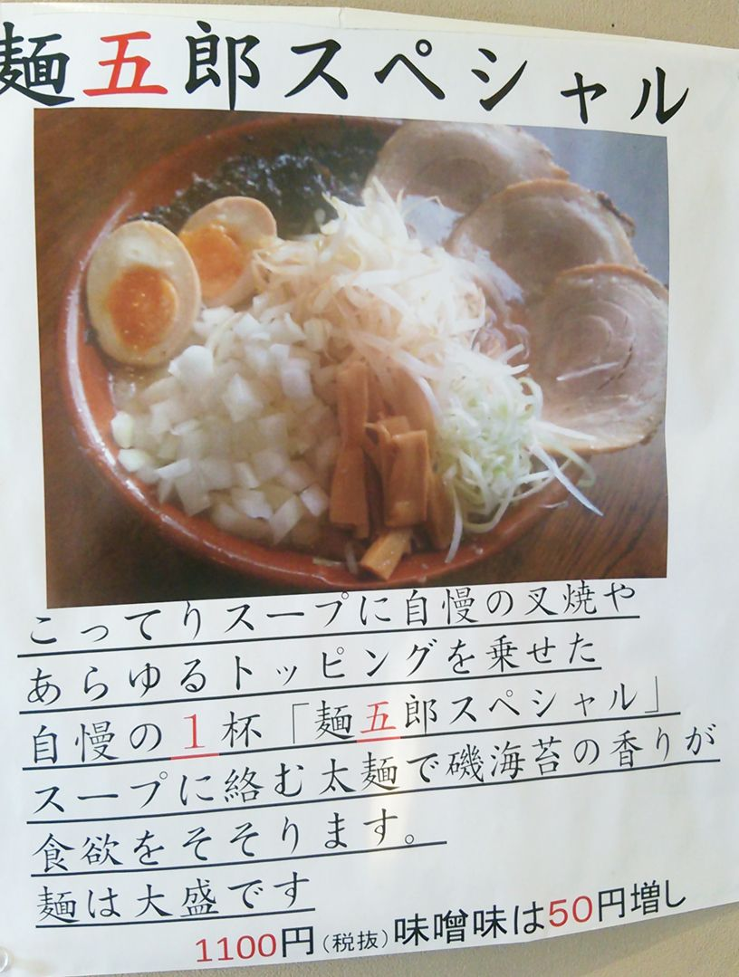 麺五郎(竹尾店)の麺五郎スペシャルのポップ