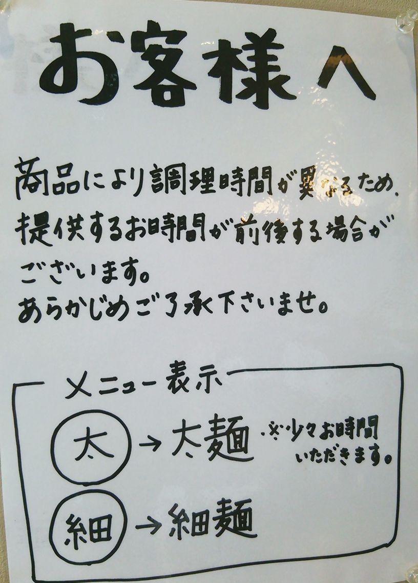 麺五郎(竹尾店)の「お客様へ」というポップ