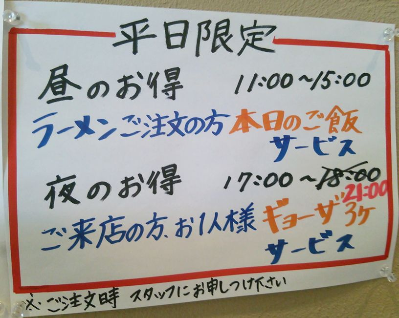 麺五郎(竹尾店)の平日限定サービスのポップ