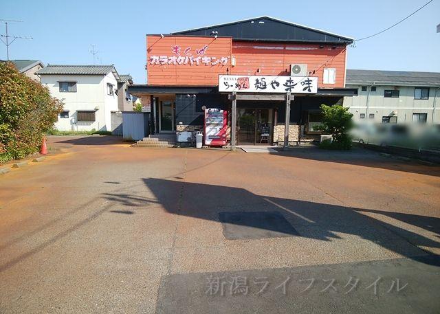 麺や来味大形店の駐車場