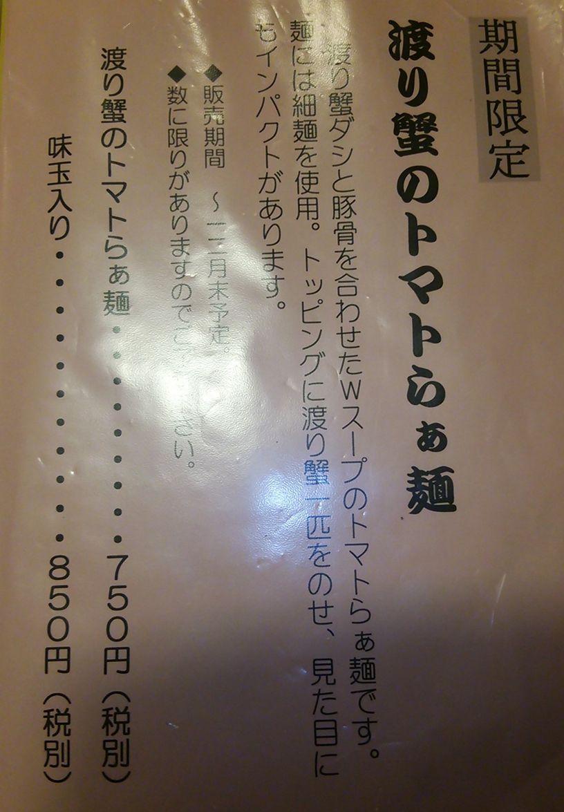 来味(大形店)の期間限定メニュー1