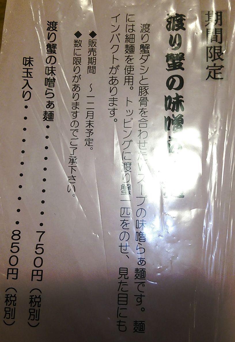 来味(大形店)の期間限定メニュー2