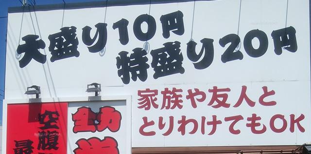 しゃがら青山店の「家族や友人ととりわけてもOK」の看板