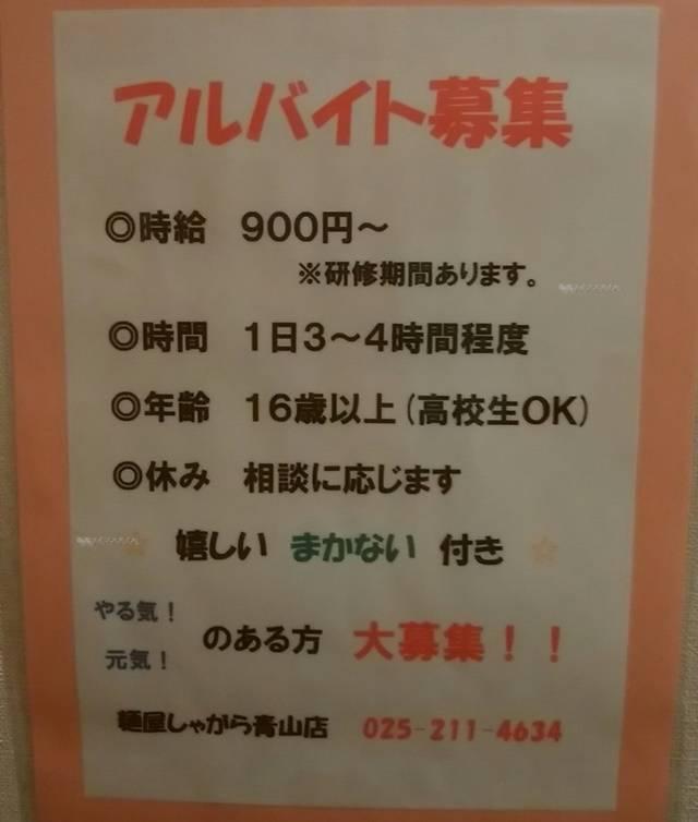 しゃがら青山店のトイレにあったアルバイト募集の貼り紙